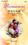 寝室の花嫁-電子書籍