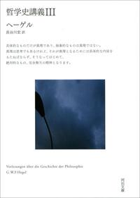 哲学史講義 III-電子書籍