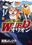 銀牙伝説WEEDオリオン 6-電子書籍