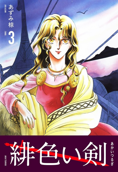緋色い剣 3巻拡大写真
