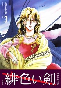 緋色い剣 3巻