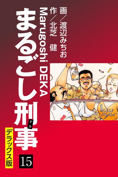 まるごし刑事 デラックス版(15)拡大写真