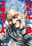 バトルスタディーズ(8)-電子書籍