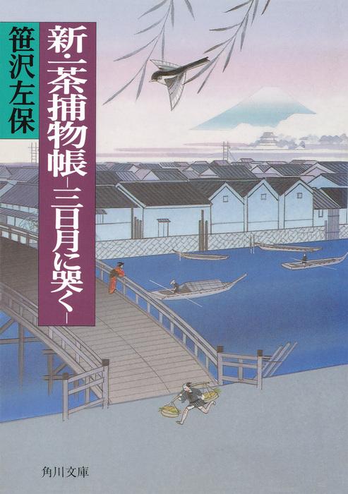 新・一茶捕物帳 -三日月に哭く--電子書籍-拡大画像