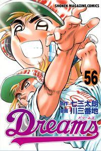 Dreams(56)