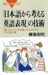 「日本語から考える英語表現」の技術-電子書籍
