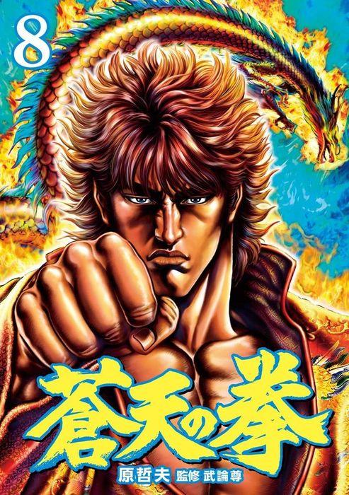 蒼天の拳 8巻-電子書籍-拡大画像