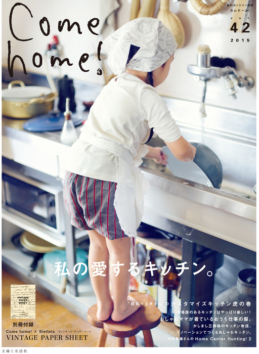 Come home! vol.42拡大写真