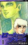 ローティーンブルース(1)-電子書籍