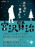 秋の夜に読みたい宮沢賢治-電子書籍