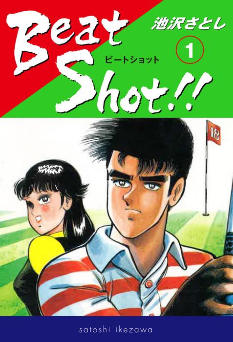 Beat Shot!!(1)-電子書籍-拡大画像