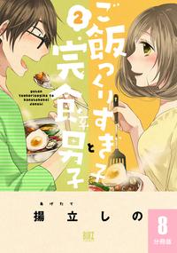 ご飯つくりすぎ子と完食系男子 【分冊版】 8