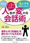 人生が変わる会話術-電子書籍