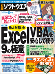 日経ソフトウエア 2016年 8月号 [雑誌]-電子書籍