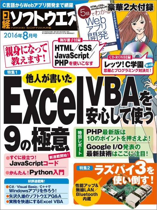 日経ソフトウエア 2016年 8月号 [雑誌]拡大写真