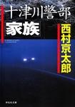 十津川警部「家族」-電子書籍