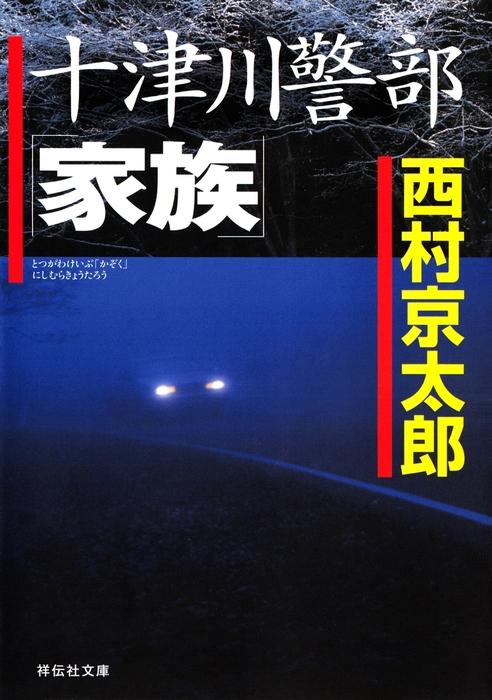 十津川警部「家族」-電子書籍-拡大画像