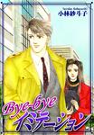 Bye-byeイミテーション-電子書籍