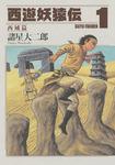 西遊妖猿伝 西域篇(1)-電子書籍