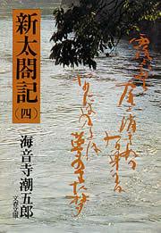 新太閤記(四)拡大写真