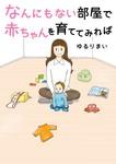 なんにもない部屋で赤ちゃんを育ててみれば-電子書籍