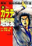 新カラテ地獄変 3-電子書籍