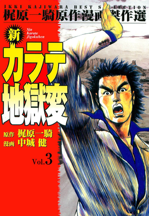 新カラテ地獄変3-電子書籍-拡大画像