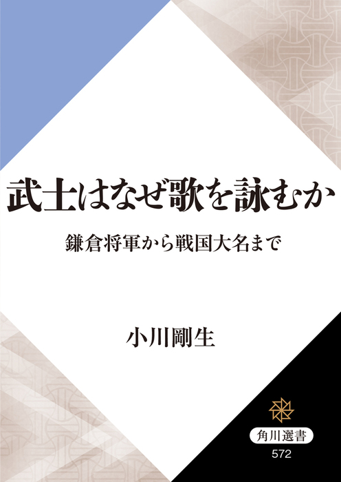 武士はなぜ歌を詠むか 鎌倉将軍から戦国大名まで-電子書籍-拡大画像