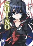 SHI-NO -シノ- 空色の未来図-電子書籍