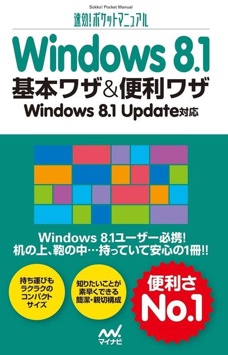 速効!ポケットマニュアル Windows 8.1 基本ワザ&便利ワザ Windows 8.1 Update対応拡大写真