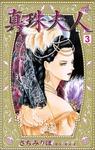 真珠夫人 3-電子書籍