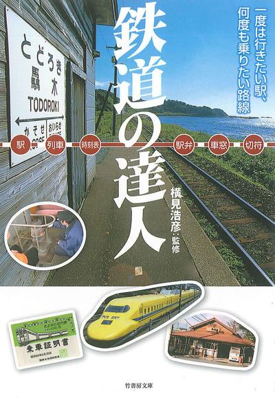 鉄道の達人-電子書籍