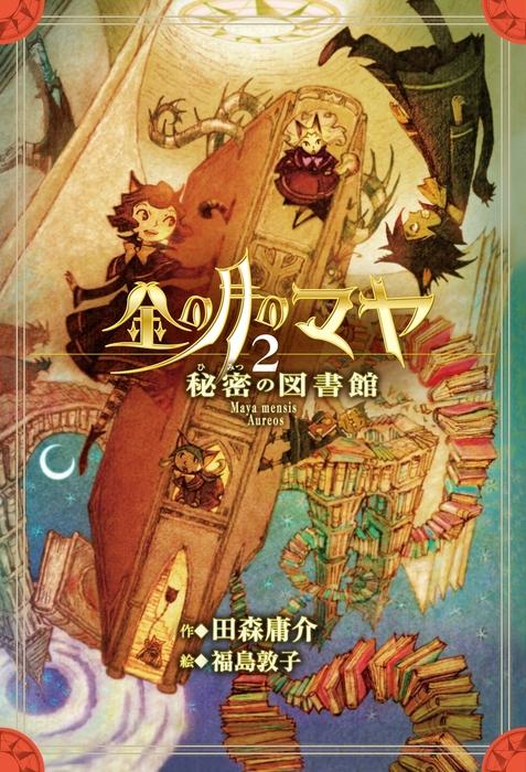 金の月のマヤ 2.秘密の図書館(本文さし絵なし版)拡大写真