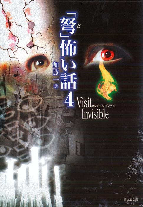 「弩」怖い話4 ~Visit Invisible~拡大写真