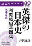 英傑の日本史 激闘織田軍団編 浅井長政-電子書籍