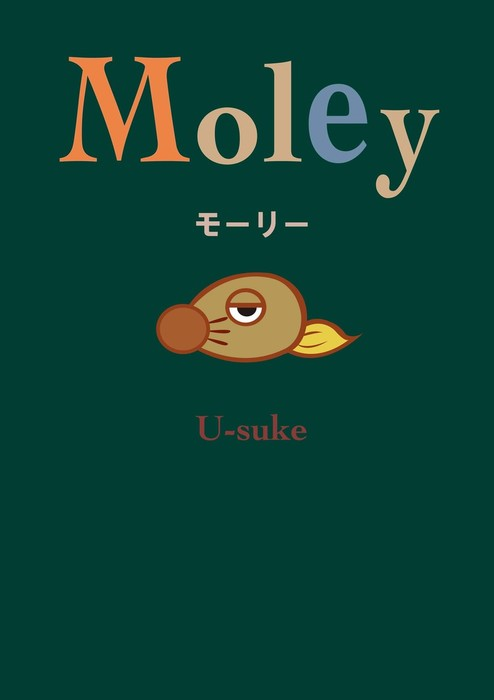 Moley - モーリー --電子書籍-拡大画像