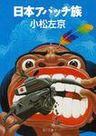 日本アパッチ族-電子書籍