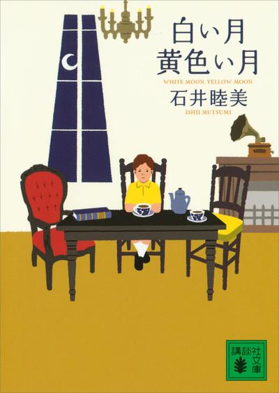 白い月黄色い月-電子書籍