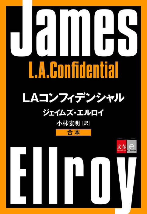 合本 LAコンフィデンシャル【文春e-Books】拡大写真