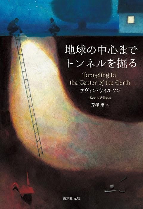 地球の中心までトンネルを掘る拡大写真