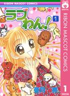 「ラブわん!(りぼんマスコットコミックスDIGITAL)」シリーズ