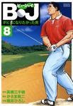 B・J ボビィになりたかった男 8-電子書籍