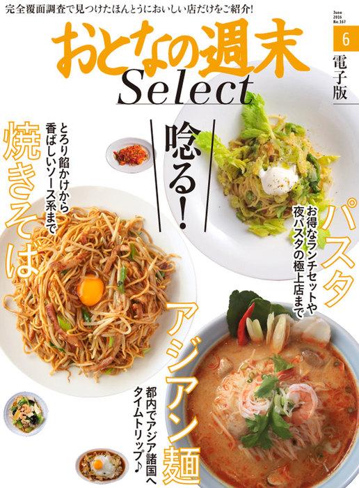 おとなの週末セレクト「唸る焼きそば、アジアン麺、パスタ」〈2016年6月号〉拡大写真