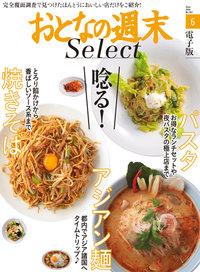おとなの週末セレクト「唸る焼きそば、アジアン麺、パスタ」〈2016年6月号〉-電子書籍