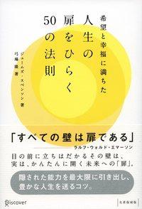 希望と幸福に満ちた人生の扉をひらく50の法則-電子書籍