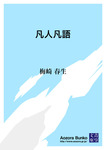 凡人凡語-電子書籍