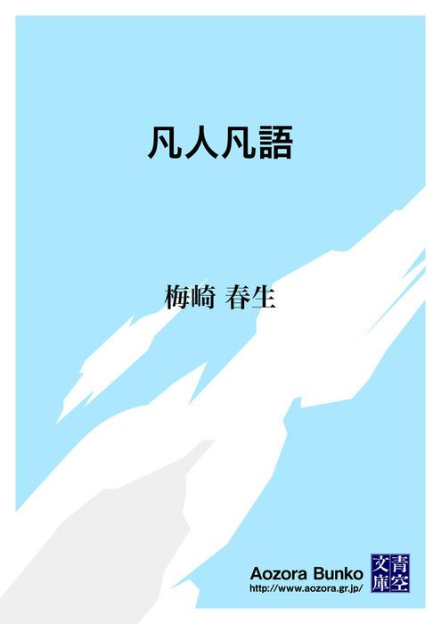 凡人凡語-電子書籍-拡大画像