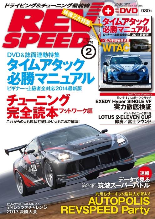 REV SPEED 2014年2月号拡大写真