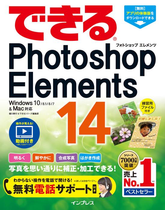 できるPhotoshop Elements 14 Windows 10/8.1/8/7 & Mac対応拡大写真