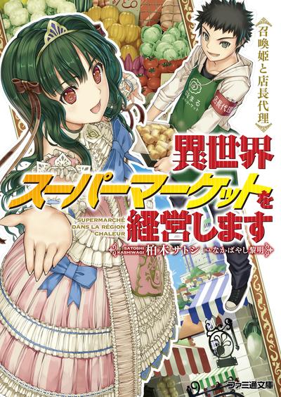 異世界スーパーマーケットを経営します ~召喚姫と店長代理~-電子書籍